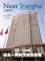 Next Shanghai 上海明天 Vol.34(2013年2月発行)