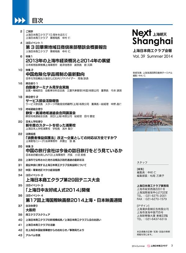 Next Shanghai 上海明天 Vol.39(2014年6月発行)