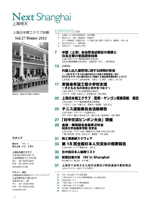 Next Shanghai 上海明天 Vol.37(2013年12月発行)