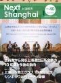 Next Shanghai 上海明天 Vol.40(2014年8月発行)