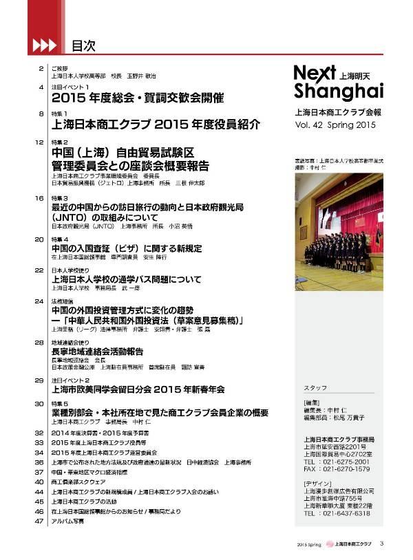 Next Shanghai 上海明天 Vol.42(2015年2月発行)