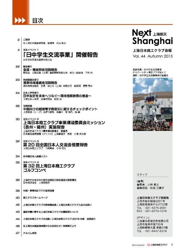 Next Shanghai 上海明天 Vol.44(2015年9月発行)