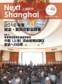 Next Shanghai 上海明天 Vol.46(2016年2月発行)