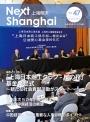 Next Shanghai 上海明天 Vol.47(2016年5月発行)
