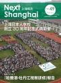 Next Shanghai 上海明天 Vol.49(2016年12月発行)