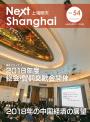 Next Shanghai 上海明天 Vol.54(2018年3月発行)