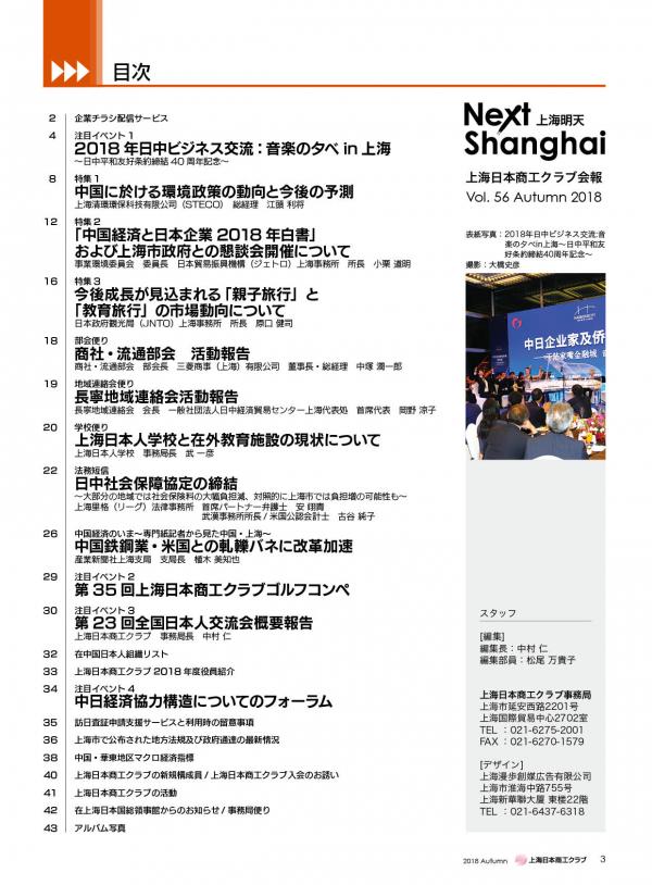 Next Shanghai 上海明天 Vol.56(2018年9月発行)