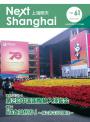 Next Shanghai 上海明天 Vol.61(2019年12月発行)