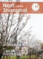 Next Shanghai 上海明天 Vol.62(2020年4月発行)