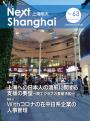 Next Shanghai 上海明天 Vol.63(2020年7月発行)
