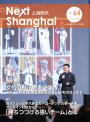 Next Shanghai 上海明天 Vol.64(2020年10月発行)