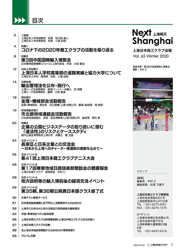 Next Shanghai 上海明天 Vol.65(2020年12月発行)