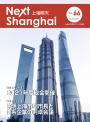 Next Shanghai 上海明天 Vol.66(2021年3月発行)